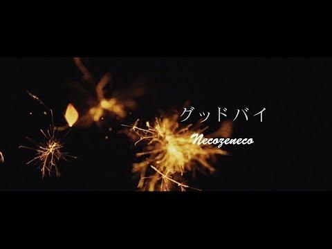 necozeneco - グッドバイ - (official music video)