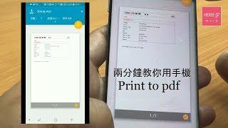 兩分鐘教你用手機Print to PDF