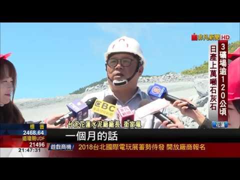 【非凡新聞】台泥花蓮礦場曝光! 開採水泥過程全紀錄
