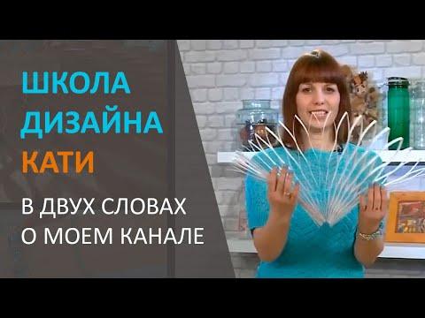 Коротко о канале про ДИЗАЙН ИНТЕРЬЕРА «Школа Дизайна Кати»