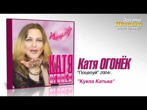 Катя Огонек - Кукла Катька (Audio)