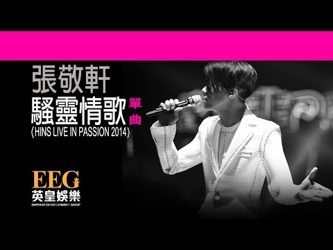 張敬軒 Hins Cheung《騷靈情歌 - HINS LIVE IN PASSION 2014》[Lyrics MV]