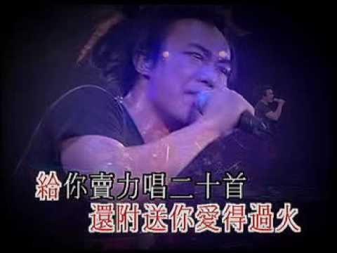 陳奕迅 2003 Concert Part 26 - K歌之王