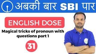 1:00 PM English Dose by Sanjeev Sir | Magical tricks of pronoun | अबकी बार SBI पार I Day #31