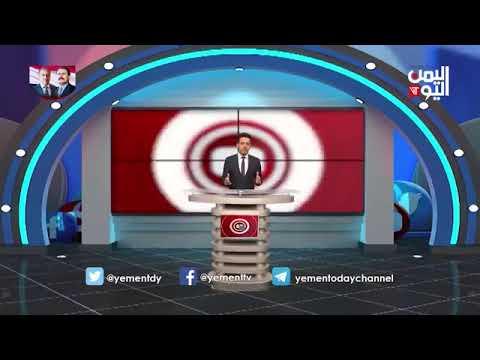 قناة اليمن اليوم - واي نت 08-05-2019