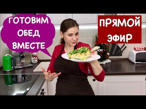 Готовим Обед Вместе в Прямом Эфире, Выпуска 2 | Ольга Матвей