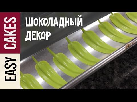 Как сделать перья из шоколада и шоколадное гнездо. Как делать шоколадный декор