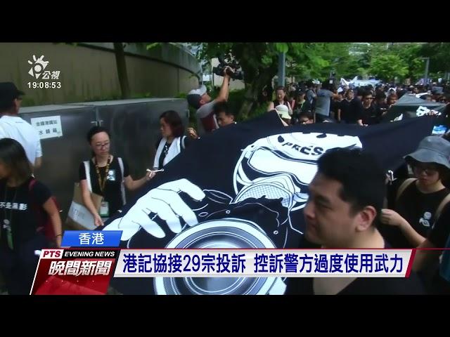 反送中採訪被警驅趕推撞 港媒上街遊行