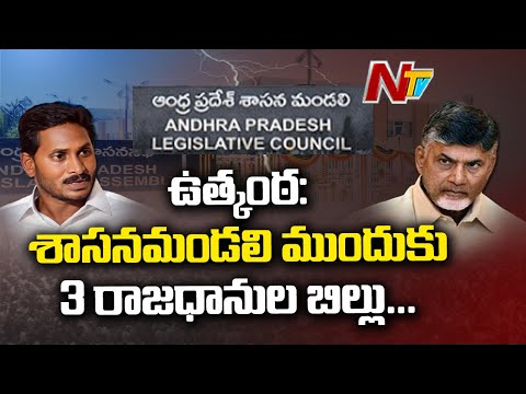 Three-capitals bill to be tabled in AP Council today, TDP issues whip to its MLCs