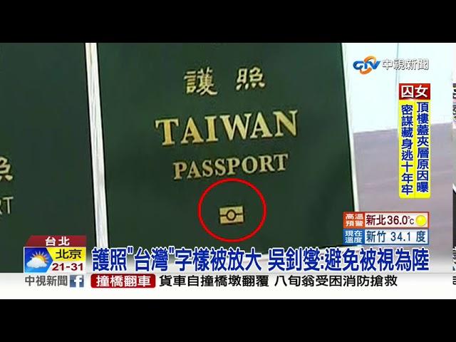 """新護照明年1月上路 """"台灣""""字放大 ROC變小"""