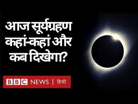 Solar Eclipse 2021 : India में सूर्य ग्रहण किस वक़्त और कहां-कहां दिखेगा? (BBC Hindi)
