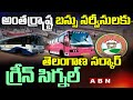 Telangana Government Green Signal to Inter-State Bus Services   CM KCR   ABN Telugu