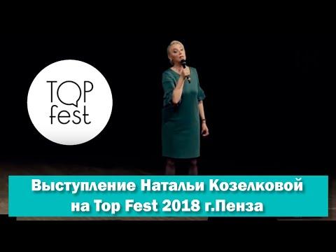 Наталья Козелкова - Речевой имидж в бизнесе. Top Fest 2018 г.Пенза photo