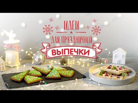Праздничная выпечка к Новому году и Рождеству [Рецепты Bon Appetit]