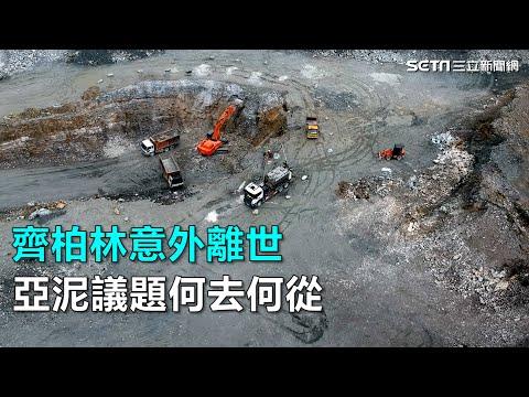 齊柏林/齊柏林意外離世 亞泥議題何去何從|三立新聞網SETN.com