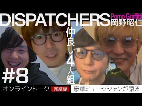 DISPATCHERS -岡野昭仁@オンライントーク3-
