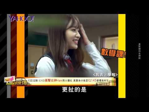 【Yahoo娛樂爆】母胎美人EXID Hani惹火搖臀爆紅!竟是IQ145資優高材生