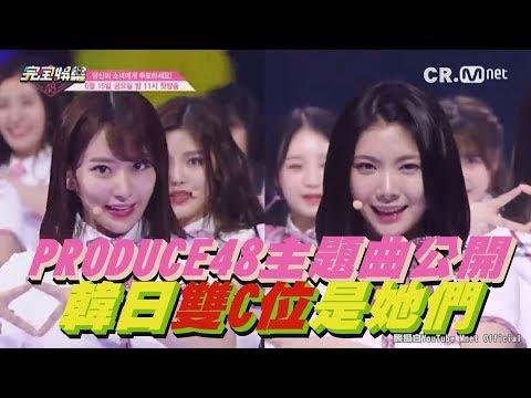 PRODUCE48主題曲公開 韓日雙C位是她們