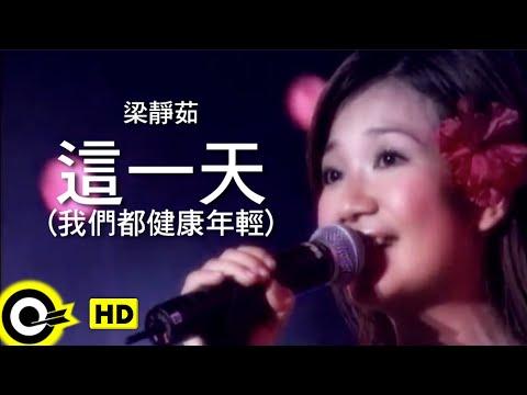 梁靜茹 Fish Leong【這一天(我們都健康年輕) This day(we are healthy and young)】Official Music Video