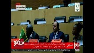 مؤتمر صحفي للرئيس السيسي ورئيس مفوضية الاتحاد الإفريقي بختام القمة الإفريقية -
