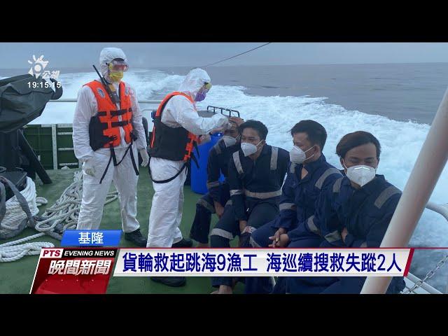 【更新】富貴角外海捕蟹船失火 2台籍船員失蹤