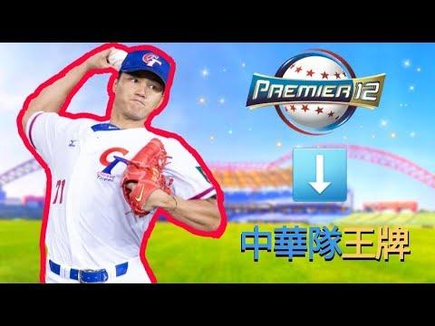 12強/拿下首勝的王牌江少慶 下一個升上大聯盟的台灣選手?