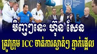 USA ដាក់ទោសមន្រ្តី២០នាក់ទៅតុលាការ ICC, RFA Khmer News Today, Cambodia News Today
