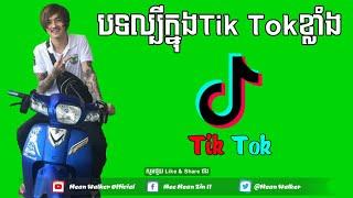 បទល្បីក្នុងTik-Tok ខ្លាំង nEw MeloDy BreaK MiX Ft Condown 2018-2019 By Mrr Theara Ft Mrr Dom