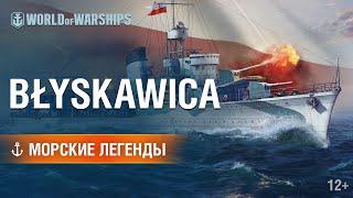 Эсминец ORP Błyskawica. Морские легенды