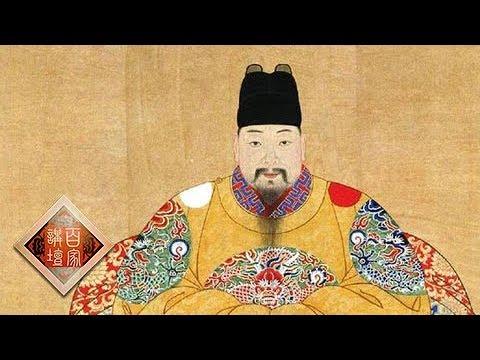 20140406 百家讲坛 崇祯那些年(第二部) 01 皇帝的为难事