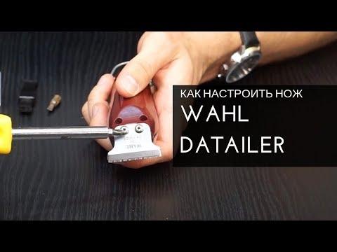 Как настроить нож машинки Wahl Datailer. Роман Шульга. Arsen Dekusar studio photo
