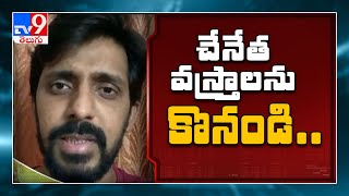 Priyadarshi reacts on handloom weavers problems..
