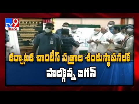 CMs Jagan, Yediyurappa lay stone for Rs 200 crore Karnataka guest house in Tirumala