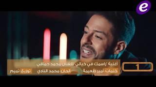 محمد حماقي يتفوّق على محمد رمضان وسعد لمجرد ويوجه رسالة الى ...