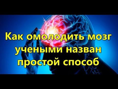 Как омолодить мозг - учеными назван простой способ