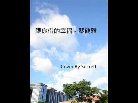 跟你借的幸福 - 蔡健雅(Cover by secretf)