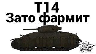 T14 - Зато фармит