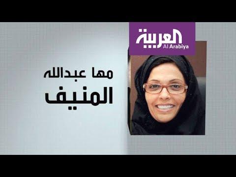 وجوه عربية: مها المنيف .. أشجع امرأة