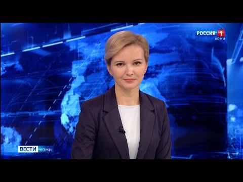 Вести-Коми 12.05.2021