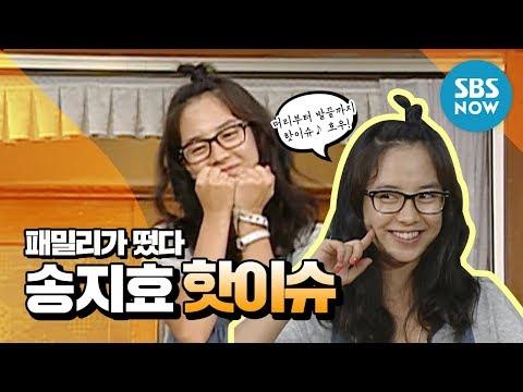레전드 예능 [패밀리가 떴다] 송지효 레전드 핫이슈/ 'Family Outing' Review