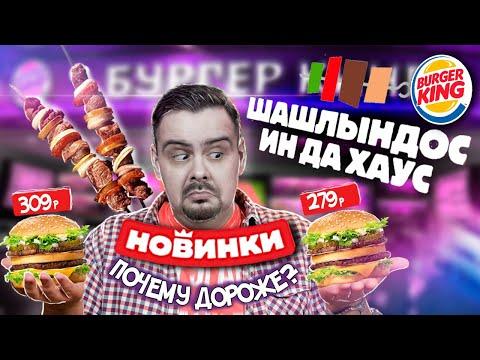Новинки Бургер Кинг | Шашлындос ин да хаус. Новый гриль соус. Май 2020