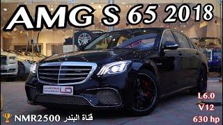 وصول اول مرسيدس AMG S 65 2018 الي السعوديه 12 سلندر بقوة 630 ...