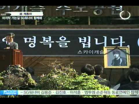 [news] SG Wannabe, Chae Dong Ha, Funeral service (SG워너비 배웅, 故 채동하 발인식)