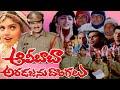 Alibaba Aradajanu Dongalu || Telugu Full Movie || Rajendra Prasad, Ravali, Srikanya || Full HD