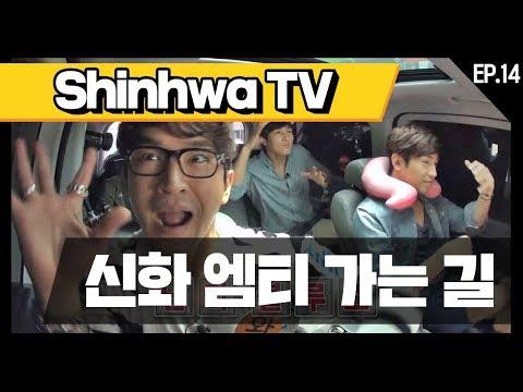 [신화방송 14-4] [Shinhwa TV EP 14-4] ★데뷔 20주년★ 기념 몰아보기!