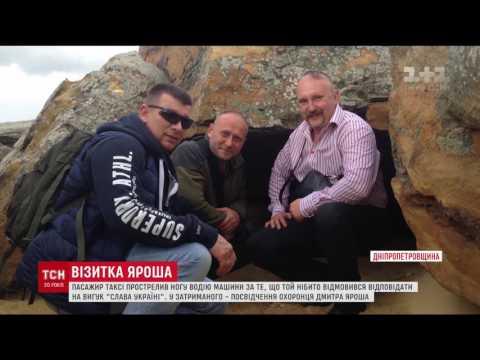 Охоронець Яроша прострелив ноги водію таксі за