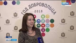 В Омске сегодня чествовали лучших волонтеров