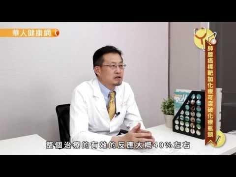 【華人健康網】肺腺癌不要怕化療!標靶加化療可突破化療瓶頸