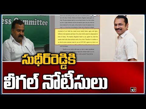 Congress leader Manickam Tagore sends legal notice to TRS MLA
