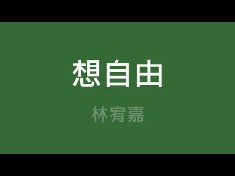 林宥嘉 Yoga Lin ─ 想自由 【歌詞】